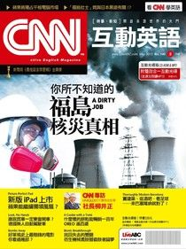 CNN互動英語 05月號/2012年 第140期