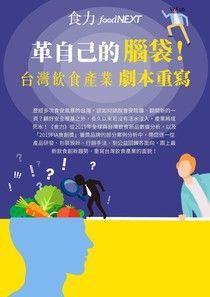 【电子书】食力專題報導vol.26