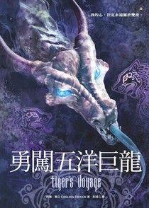 白虎之咒3:勇闖五洋巨龍