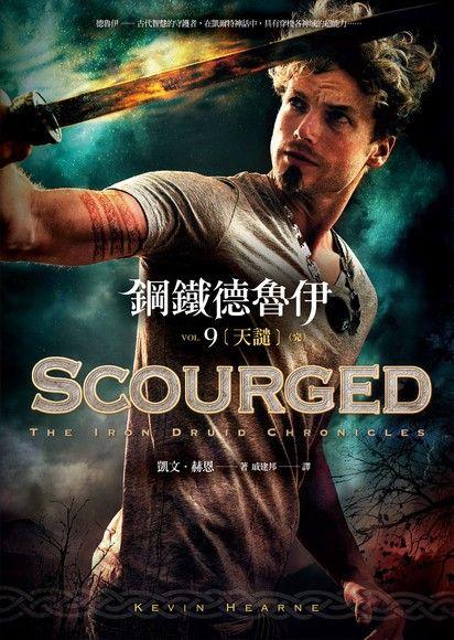 鋼鐵德魯伊9:天譴(完)Scourged