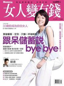 女人變有錢雙月刊 11-12月號/2015 第42期