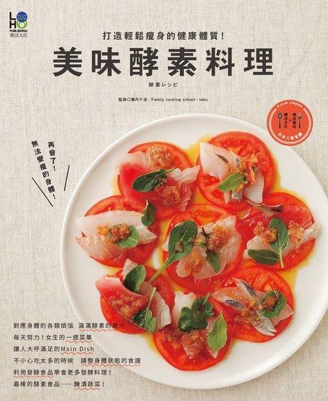 美味酵素料理:打造輕鬆瘦身的健康體質!