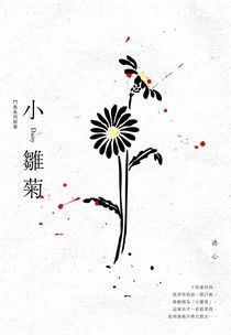 小雛菊:鬥魚系列原著