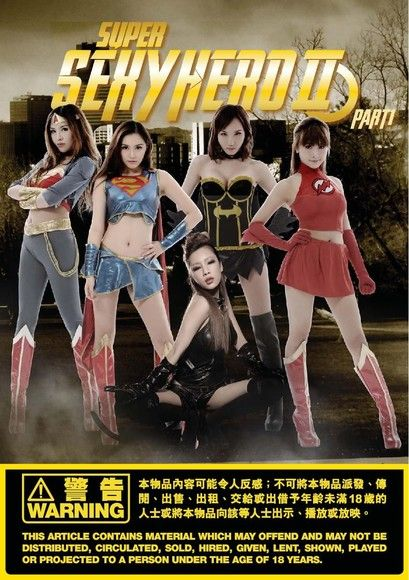 SUPER SEXY HERO 2【12位超級性感女英雌】 Part.1