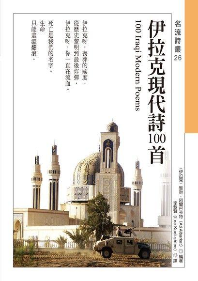 伊拉克現代詩100首 100 Iraqi Modern Poems