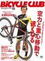 BiCYCLE CLUB 2019年10月號 No.414 【日文版】