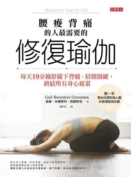 腰痠背痛的人最需要的修復瑜伽