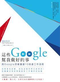 【电子书】這些Google幫我做好的事