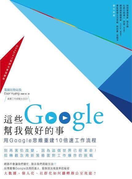 這些Google幫我做好的事:用Google思維重建10倍速工作流程