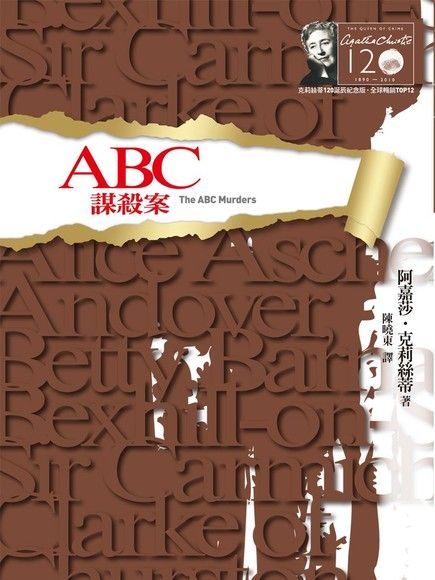 ABC謀殺案(克莉絲蒂120誕辰紀念版)