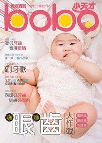媽媽寶寶寶寶版 01月號/2016 第347期