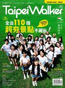 Taipei Walker Vol.282 2020年10月號