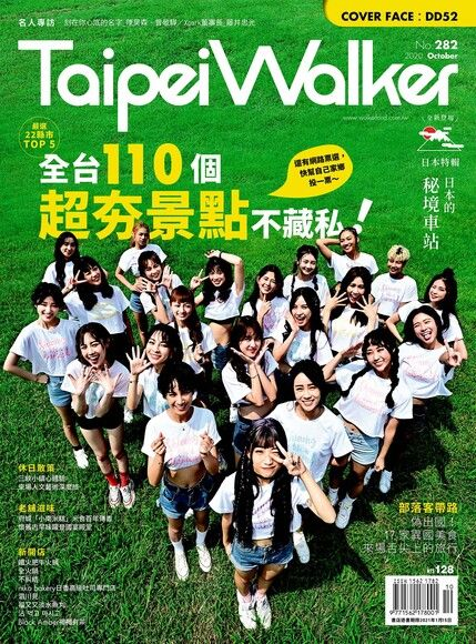 Taipei Walker Vol.282 2020年10月號