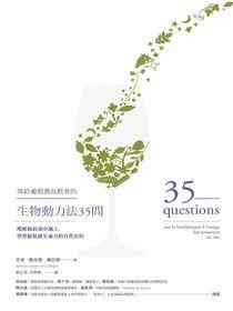 寫給葡萄酒品飲者的生物動力法35問:理解極致酒中風土,學習葡萄酒生命力的自然法則