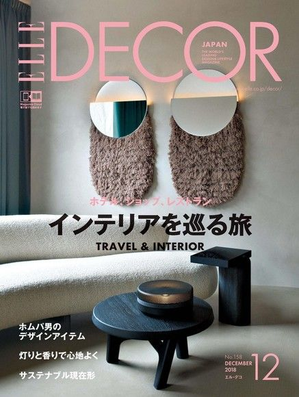 ELLE DECOR No.158 【日文版】