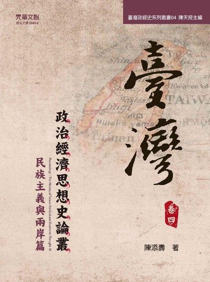 臺灣政治經濟思想史論叢(卷四)