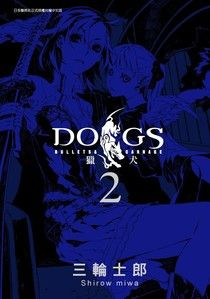 DOGS獵犬BULLETS & CARNAGE 2