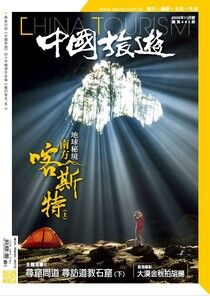 中國旅遊 485期 2020年11月號
