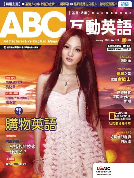 ABC互動英語 01月號/2013 第127期