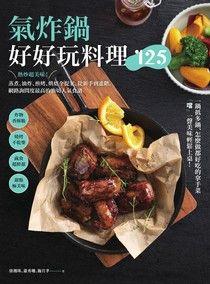 【电子书】氣炸鍋好好玩料理125