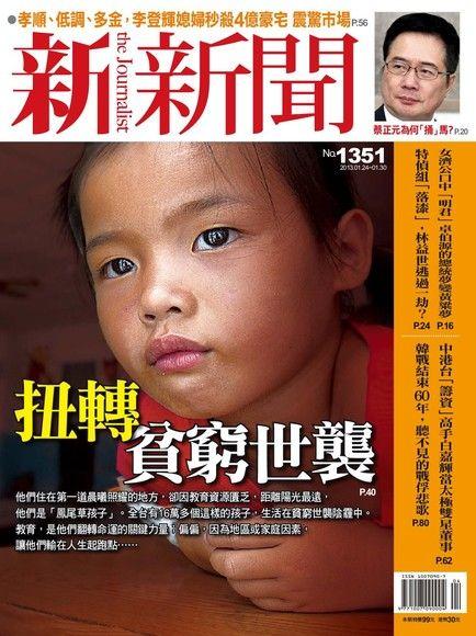 新新聞 第1351期 2013/01/24