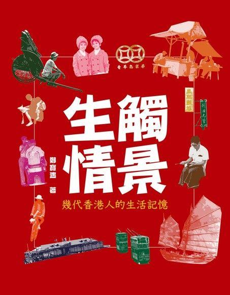 觸景生情:幾代香港人的生活記憶