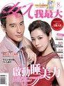 女人我最大雙月刊 08月號/2013 第33期 本刊