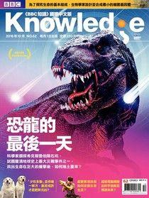 BBC知識 Knowledge 10月號/2016 第62期