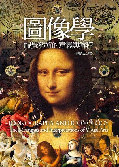 圖像學:視覺藝術的意義與解釋