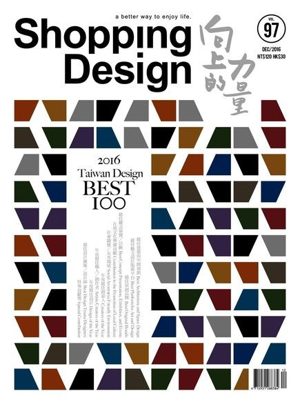 Shopping Design 12月號/2016 第97期