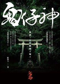 鬼島故事集3:鬼仔神