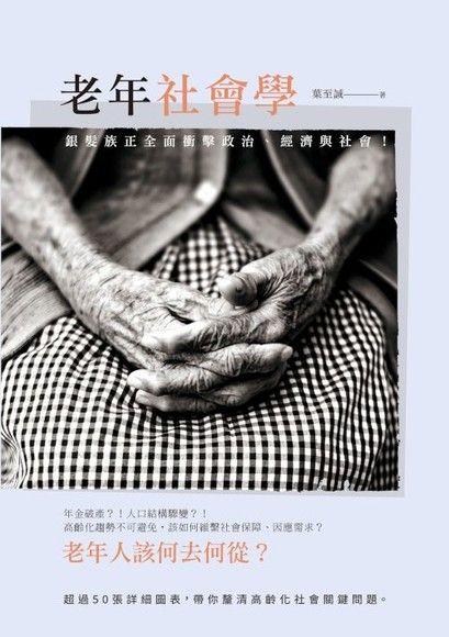 老年社會學