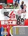 愛台玩 觀光工廠88+