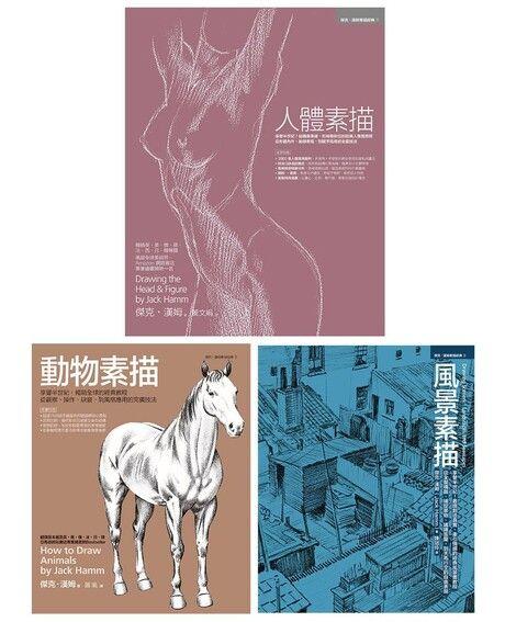 人體+動物+風景素描套書(共三冊)