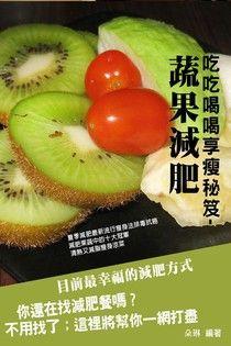 吃吃喝喝享瘦秘笈-蔬果減肥