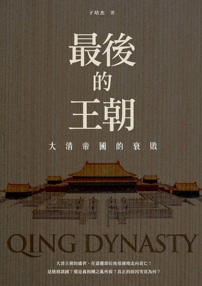 最後的王朝──大清帝國的衰敗