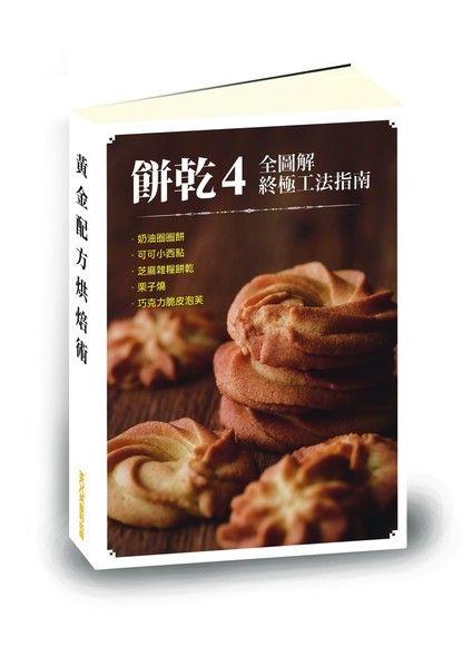 【餅乾4全圖解終極工法指南】