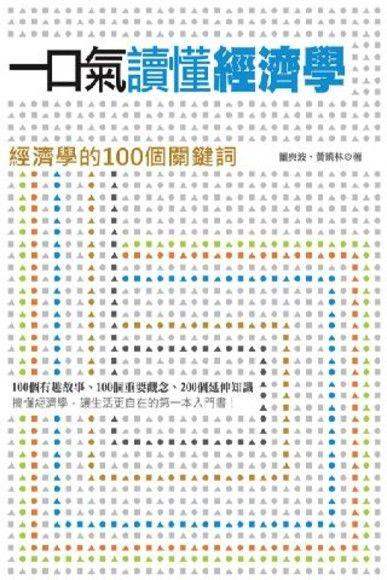 一口氣讀懂經濟學:經濟學的100個關鍵詞
