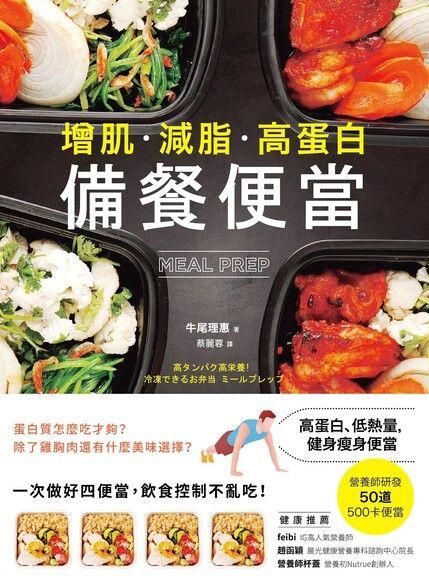 增肌.減脂.高蛋白,MEAL PREP 備餐便當