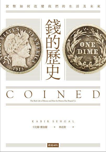 錢的歷史: 貨幣如何改變我們的生活及未來