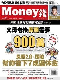 Money錢 07月號/2018 第130期