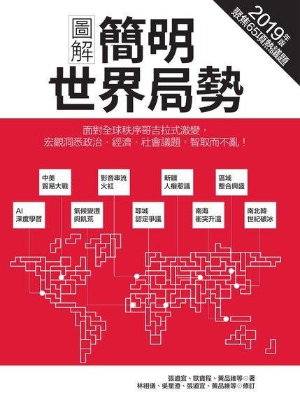 圖解簡明世界局勢2019年版
