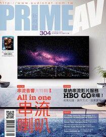 PRIME AV 新視聽 08月號/2020 第304期