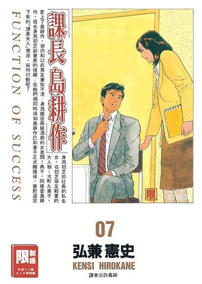 課長島耕作(7)