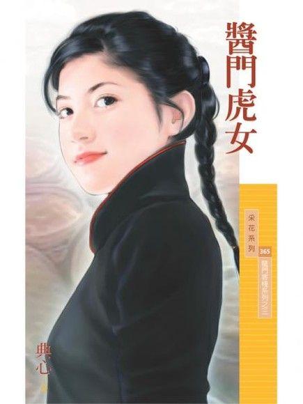 醬門虎女【龍門客棧系列之三】