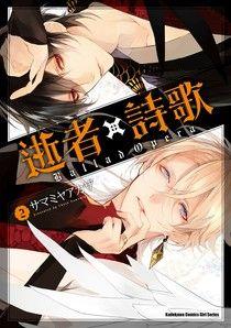 逝者╳詩歌 Ballad Opera (2)