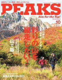 PEAKS 2016年10月號 No.83【日文版】