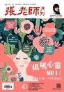 張老師月刊2019年05月/497期