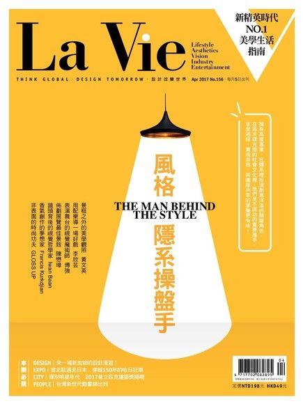La Vie 04月號/2017 第156期