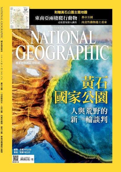 國家地理雜誌2016年5月號